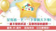 (直播)07312020星島日報美西版45週年慶特別節目