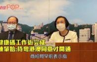 林鄭:封佐敦行動有成效 料可成功切斷傳播鏈