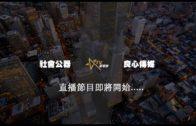 (直播)中領館總領事及中華總會館親臨星島中文電台報告支援抗疫募捐成果