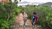 南朗山觀日落  遊牧K X 阿旦(鄧洢玲)