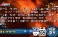08122020時事觀察 第1節–霍詠強:香港作了多少孽,才落得如此不堪的世道?