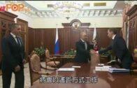 俄羅斯副總理  確診感染新冠病毒