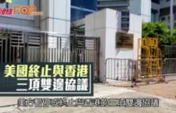 美國終止與香港 三項雙邊協議