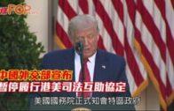 中國外交部宣布 暫停履行港美司法互助協定