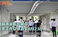 政府再延長公務員  在家工作安排直至8月23日