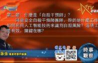 09022020時事觀察 第2節 — 霍詠強:什麼是「自殺干預師」?