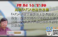 09102020林修榮理財分半鐘 — 為填FAFSA表格作準備