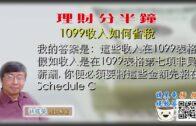 09182020時事觀察 第2節 — 對話何仁:北京統一台灣最佳時機