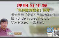 09152020林修榮理財分半鐘 –「無保險駕駛者」保障
