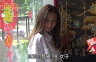 公開性史唔等於隨便 林鈺洧有性潔癖拒玩一夜情