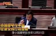 李小加提早今年底 卸任港交所行政總裁