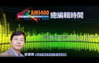 (直播)1008總編輯時間:中國人可以愛國嗎?