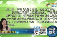 10192020時事觀察 第2節–余非:深圳「先行示範區」的定位及意義