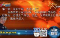 10212020時事觀察 第1節 — 霍詠強:深圳之得、香港之失?