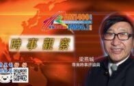 10222020時事觀察 第1節 — 梁燕城:台海戰爭危機
