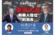 (直播)10272020時事觀察集結號  第8輯:美國大選與華人地位的消長
