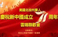 美國北加州華人慶祝新中國成立七十一週年雲端聯歡會