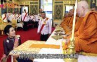 泰王「廢妃」詩妮娜首公開亮相 出席僧衣節儀式