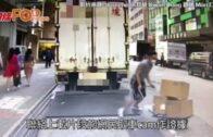 觀塘貨車慘被偷貨 賊人廿秒撬爆車門