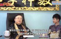 李居明大師會客室:再不怕雷聲響,呼形喝象可助聲威!密教占星術可看兩人的前世關係!