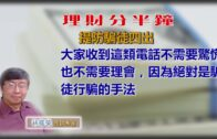 20201016 林修榮理財分半鐘– 提防騙徒四出