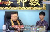 李居明大師會客室 撲克牌算命有下半集! 香港2021年運勢如何? 你有「打晒骰」袋在身邊嗎?