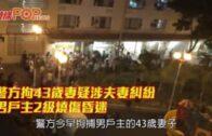 警方拘43歲妻疑涉夫妻糾紛 男戶主2級燒傷昏迷