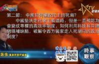 11112020時事觀察 第2節 –霍詠強:中國如何擺脫民主的死局?