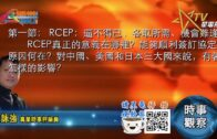 11182020時事觀察 第1節– 霍詠強:RCEP:逼不得已、各取所需、機會難逢?