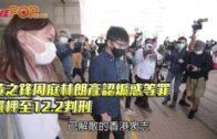 黃之鋒周庭林朗彥認煽惑等罪 還柙至12.2判刑