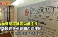涉向郭榮鏗披露內部文件 律師會理事張達明否認洩密