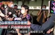 港台編導蔡玉玲被捕 李家超:只著眼於案情