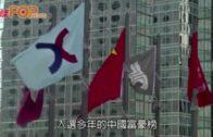 馬雲連續三年 蟬聯中國首富