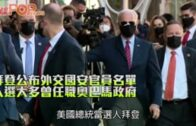 拜登公布外交國安官員名單 人選大多曾任職奧巴馬政府