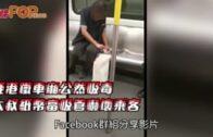 疑港鐵車廂公然吸毒 大叔紙幣當吸管嚇壞乘客