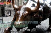 美股杜指升554點報27480 阿里ADS挫逾8%