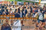 鑑於疫情反彈 貿發局:書展將順延至明年7月