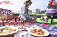 Hailey攜愛犬 山頂廣場野餐初體驗