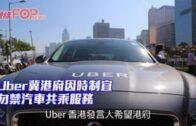 Uber冀港府因時制宜 勿禁汽車共乘服務