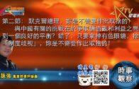 12022020時事觀察 第2節–霍詠強:默克爾總理,妳是不需要作出取捨的!
