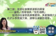 12212020時事觀察 第2節–余非:香港社會需要清新的聲音──重尋人性常情與「官民相得」