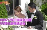曾接朱千雪花球極速出嫁 岑杏賢低調簽紙結婚