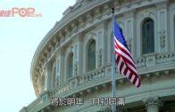 美國眾議院無異議通過 「香港人民自由與選擇法案」