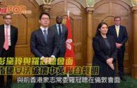 彭黛玲與羅冠聰會面 指國安法破壞中英聯合聲明