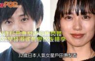 32歲戶田惠梨香宣佈閃婚 老公是綾瀨遙舊愛松坂桃李