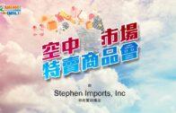 空中市場:Stephen  Imports口罩大優惠