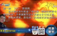 01062021時事觀察 第1節–霍詠強:2021:理想國