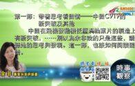 01182021時事觀察 第1姐–余非:帶著思考看國情——中國C919的新突破及其他