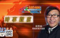 01212021時事觀察 第2節–梁燕城:特朗普缺乏真傳統精神及對華政策失敗