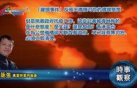 01272021時事觀察 第1節—霍詠強:「罐頭事件」反映出兩種可怕的傳媒態度